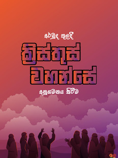 YEA COVID-19 Toolkit | Sinhala