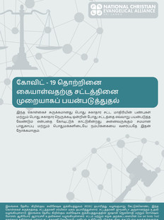 Using Law Properly to Deal with COVID-19 - Tamil
