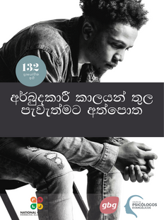 Survival Manual SINHALA-01.png