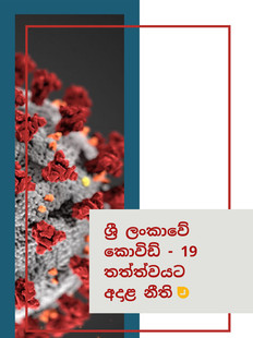 Laws governing COVID-19 - Sinhala.jpg