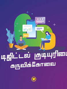 Digital Citzenship Toolkit - Tamil