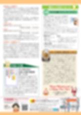 円満通信vol.99_2.jpg
