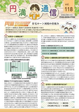 円満通信vol.118_1.png