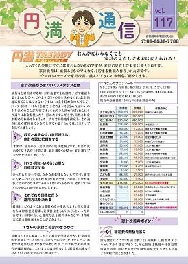 円満通信vol.117_1
