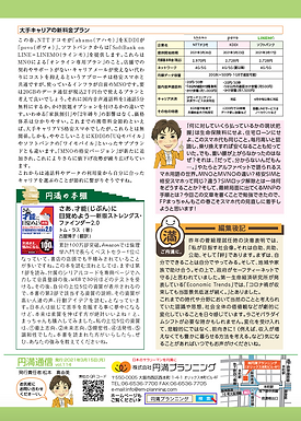 円満通信vol.113_2.png