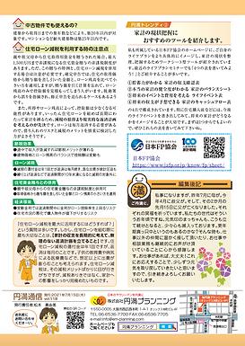 円満通信vol.118_2.png
