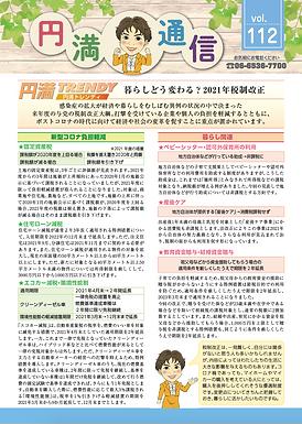 円満通信vol.112_1.png