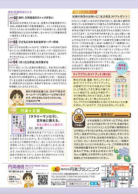 円満通信vol.117_2