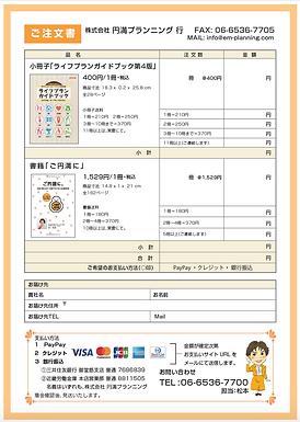 円満通信vol.117_3