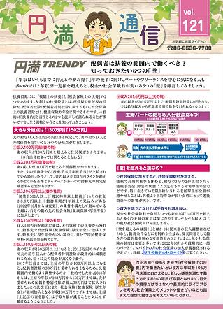円満通信vol.121_1