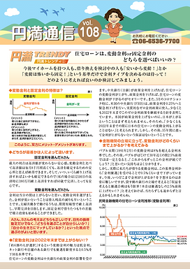 円満通信vol.108_1.png
