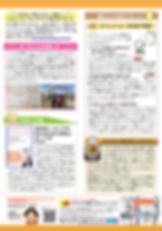 円満通信vol.101_2.png