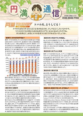 円満通信vol.114_1.png