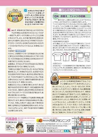 円満通信vol.121_2