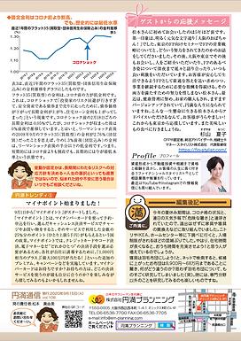 円満通信vol.108_2.png