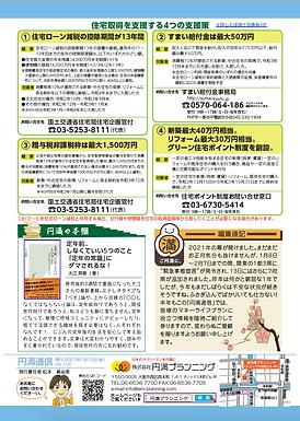 円満通信vol.112_2.png