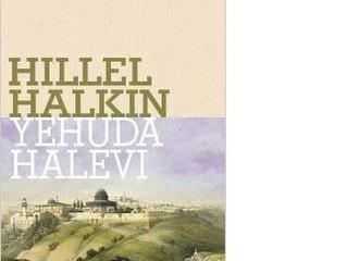 Yehuda Halevi / Hillel Halkin