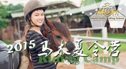 Dutch Riding Camp in Shanghai