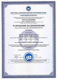 OHSAS_Страница_2.jpg