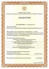 Лицензия ООО Центр экспертизы Промресурс
