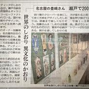 中日新聞なごや東版(2019年2月27日)