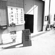 赤津・窯の里めぐり 2016/11/13(sun)