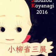 小柳省三展 2016.3.16〜29
