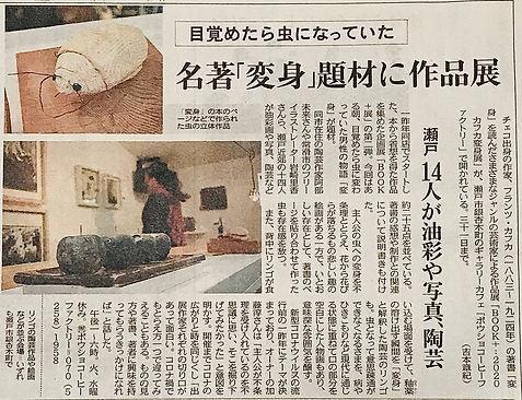 20210124中日新聞.jpg