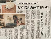 20210124中日新聞