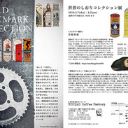 豊嶋利雄 / 世界のしおりコレクション展 2019/02/07-03/02