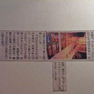 中日新聞なごや市内版(2019年3月1日)