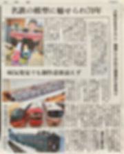 朝日新聞2019.04.19(金)朝刊