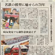 朝日新聞2019.04.19(金)朝刊に掲載