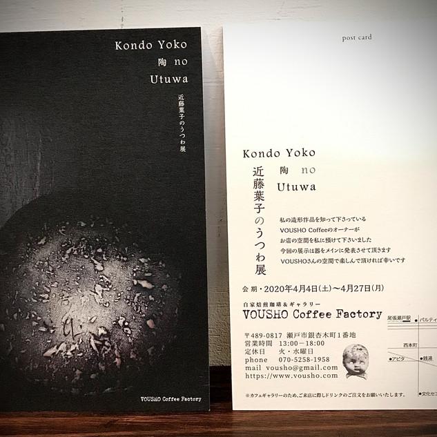近藤葉子/うつわ展 2020.04.04-27