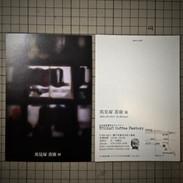 馬見塚喜康展 2018/10/05-10/29