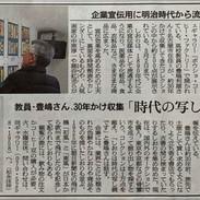 朝日新聞 名古屋 尾張 知多版 (2020年2月29日)