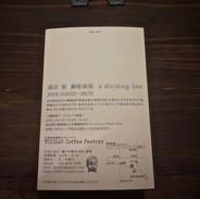 Tomo Morita / a Dividing Line 2019.10.06(sun)〜28(mon)