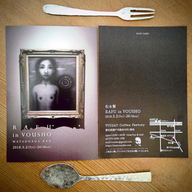 RAFU in VOUSHO / 松永賢 2018/03/02 - 26