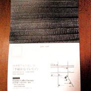 不確かなイレモノ/ たまし・山本修平 2017/07/01 - 31  山本 DM