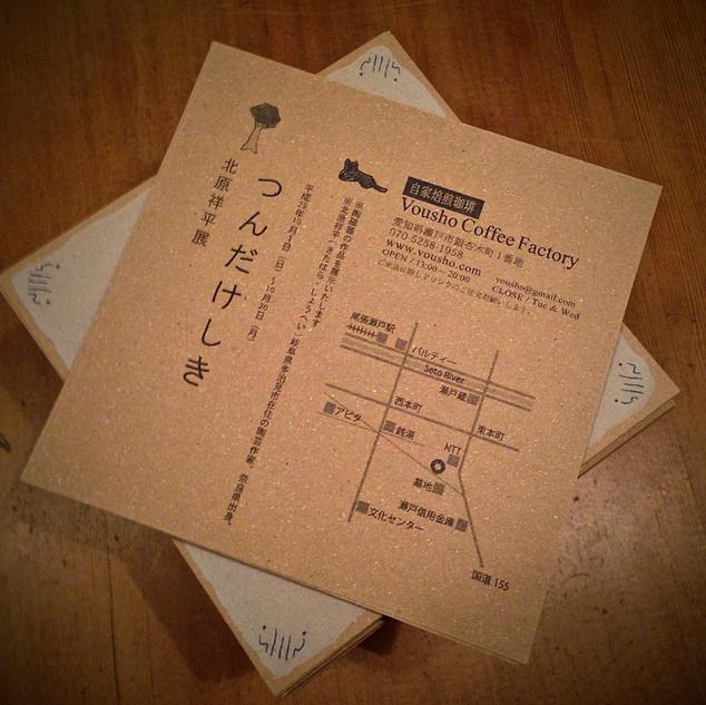 つんだけしき/ 北原祥平 2017/10/01 - 30