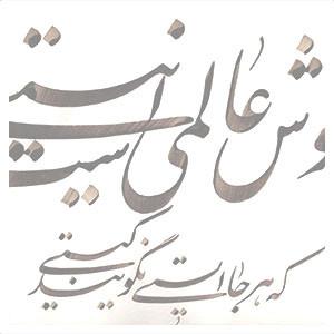 LABORATORIO DI CALLIGRAFIA PERSIANA                                                  14 GIUGNO 2015