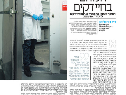 Our work in the news (Calcalist magazine)