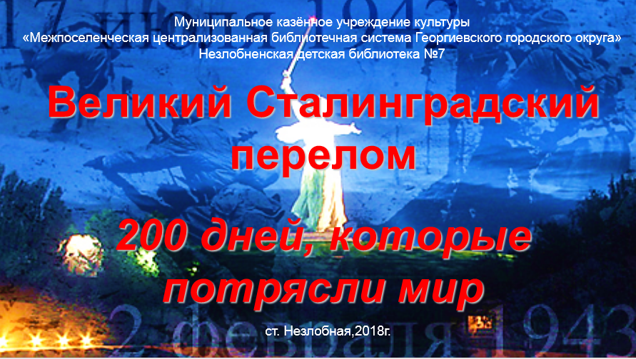 75-лет Сталинградского перелома