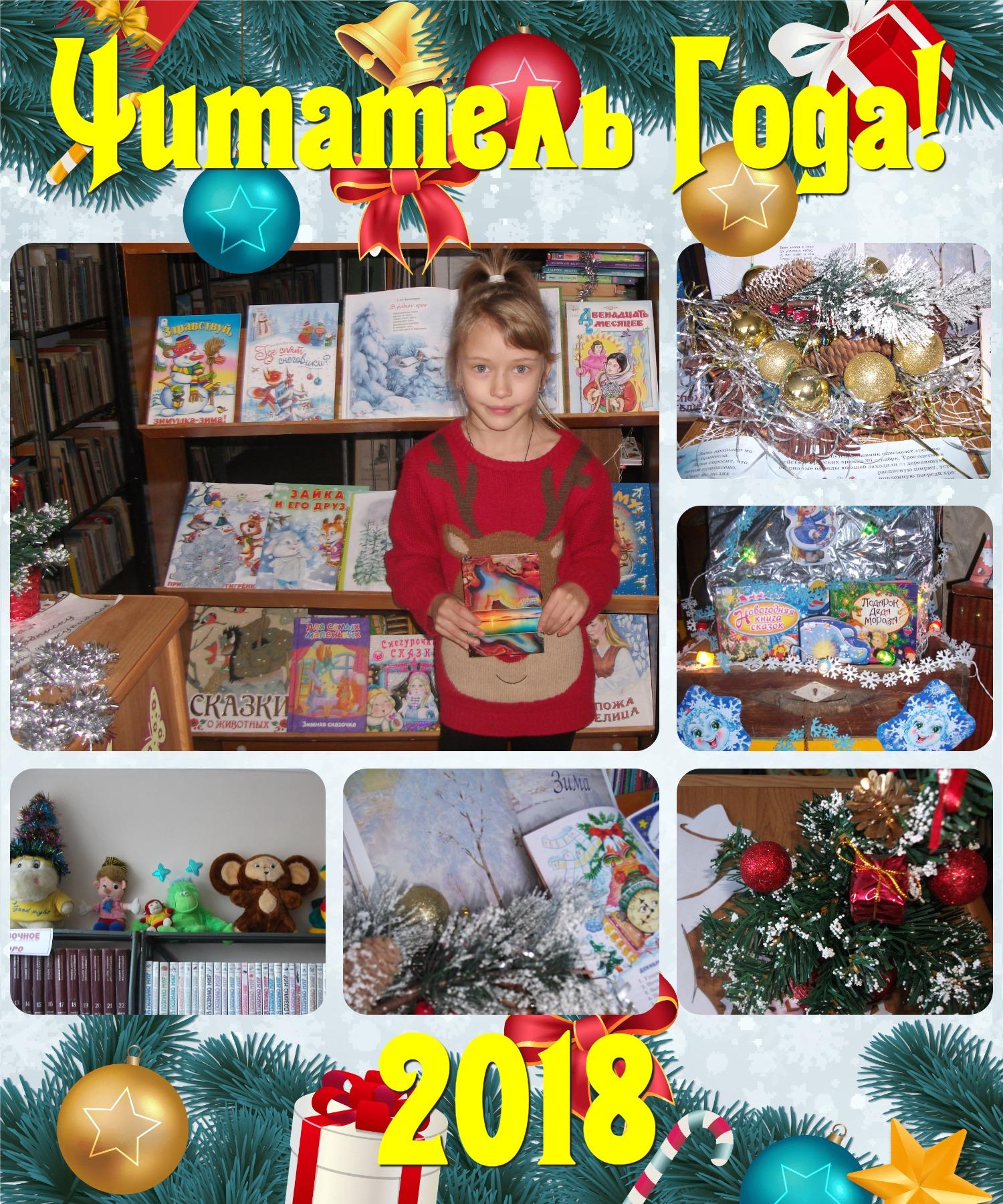 Читатель года - 2018