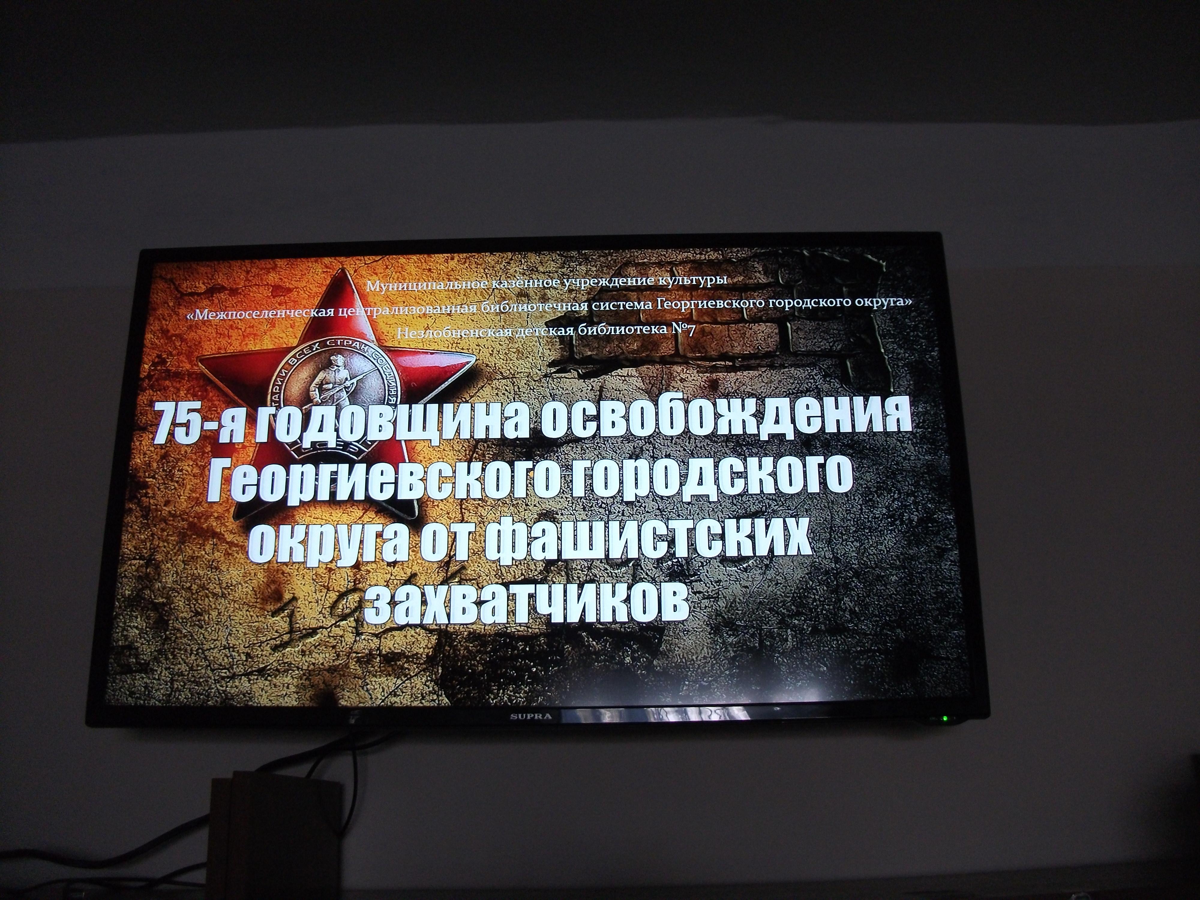 Освобождение Георгиевского района