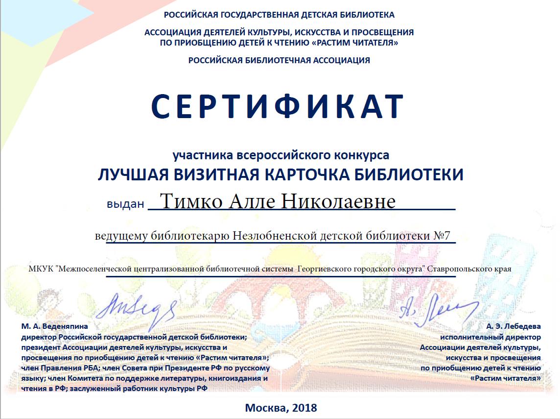 Сертификат Тимко А.Н.