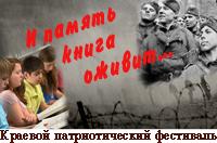 Краевой патриотический фестиваль