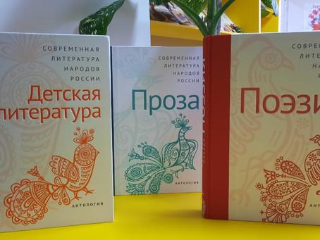 Уникальные издания из серии«Современные литературы народов России»