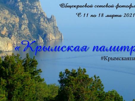 #Крымскаяпалитра #Незлобненскаядетскаябиблиотека7 #имААЛиханова