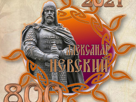 2021 год объявлен Годом Александра Невского